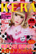 Kera Magazine  (Japan) - 12 iss/yr (To US Only)