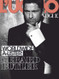 L Uomo Vogue Magazine  (Italy) - 10 iss/yr (To US Only)