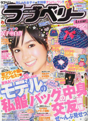 Love Berry Magazine  (Japan) - 12 iss/yr (To US Only)