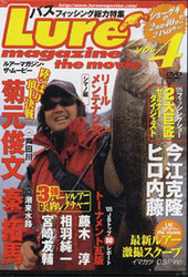 Lure Magazine  (Japan) - 12 iss/yr (To US Only)