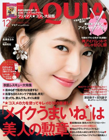Maquia Magazine  (Japan) - 12 iss/yr (To US Only)