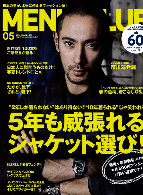 Men's Club Magazine Subscription (Japan) - 12 iss/yr