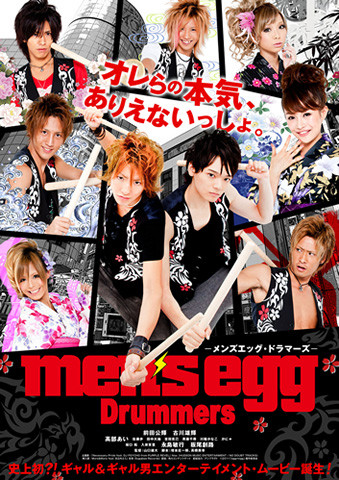 Men's Egg Magazine Subscription (Japan) - 12 iss/yr