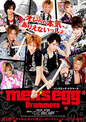 Men's Egg Magazine  (Japan) - 12 iss/yr (To US Only)