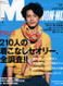 Men's Non-No Magazine  (Japan) - 12 iss/yr (To US Only)