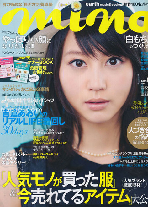 Mina Magazine  (Japan) - 12 iss/yr (To US Only)