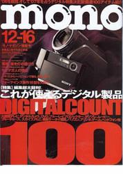 Mono Magazine Subscription (Japan) - 24 iss/yr