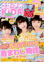 Nico Puchi Magazine Subscription (Japan) - 6 iss/yr