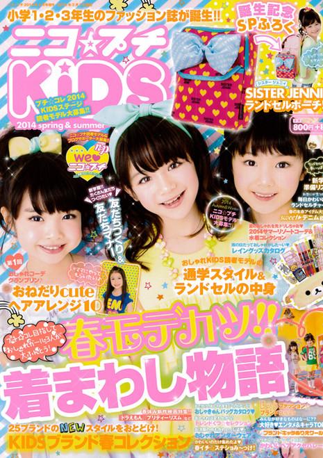 Nico Puchi Magazine Subscription (Japan) - 6 iss/yr