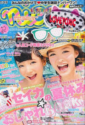 Nicola Magazine  (Japan) - 12 iss/yr (To US Only)