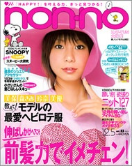 Non-No Magazine Subscription (Japan) - 12 iss/yr