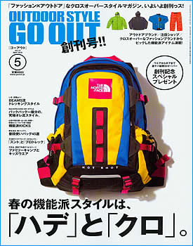 Outdoor Style Go Out Magazine  (Japan) - 12 iss/yr (To US Only)