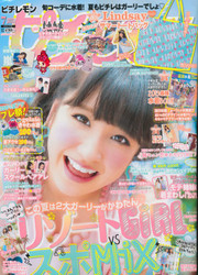 Pichi Lemon Magazine  (Japan) - 12 iss/yr (To US Only)