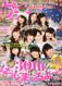 Pichi Lemon Magazine Subscription (Japan) - 12 iss/yr