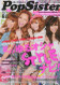 Popsister Magazine Subscription (Japan) - 12 iss/yr