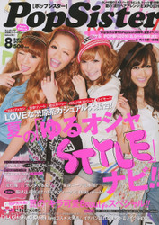Popsister Magazine  (Japan) - 12 iss/yr (To US Only)