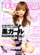 Popteen Magazine Subscription (Japan) - 12 iss/yr