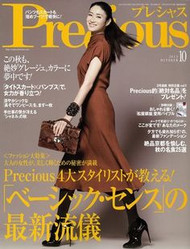 Precious Magazine  (Japan) - 12 iss/yr (To US Only)