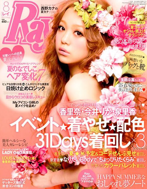 Ray Magazine Subscription (Japan) - 12 iss/yr