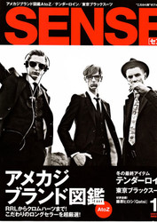 Sense Magazine  (Japan) - 12 iss/yr (To US Only)
