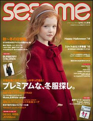 Sesame Magazine  (Japan) - 6 iss/yr (To US Only)