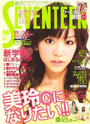 Seventeen Magazine  (Japan) - 12 iss/yr (To US Only)