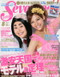Seventeen Magazine Subscription (Japan) - 12 iss/yr
