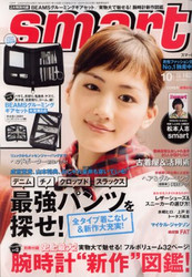 Smart Magazine  (Japan) - 12 iss/yr (To US Only)