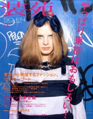 So-En Magazine  (Japan) - 12 iss/yr (To US Only)