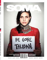 Soma Magazine  (US) - 10 iss/yr (To US Only)