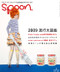 Spoon Magazine Subscription (Japan) (Japan) - 6 iss/yr