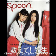 Spoon Magazine  (Japan) - 6 iss/yr (To US Only)