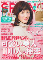 Spring Magazine Subscription (Japan) - 12 iss/yr