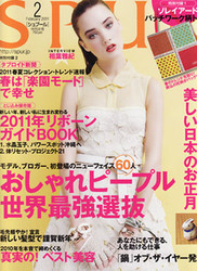 Spur Magazine  (Japan) - 12 iss/yr (To US Only)