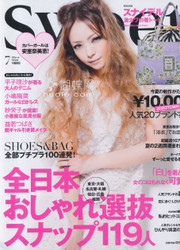 Sweet Magazine  (Japan) - 12 iss/yr (To US Only)