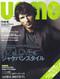 Uomo Magazine Subscription (Japan) - 12 iss/yr