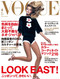 Vogue Magazine  (Japan) - 12 iss/yr (To US Only)