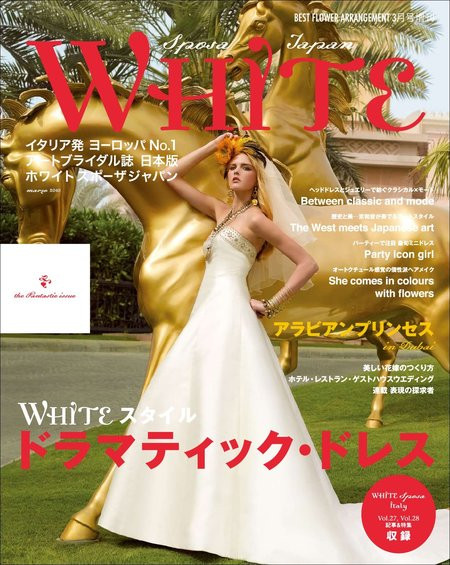 White Sposa Magazine  (Italy) - 4 iss/yr (To US Only)