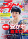 Zipper Magazine Subscription (Japan) - 12 iss/yr