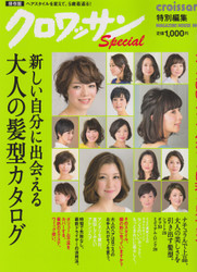 Croissant Magazine (Japan) 24 iss/yr (To US Only)