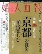 Fujin Gaho(Japan)- 12 iss/yr