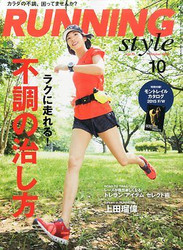 Running Style (Japan)- 12 iss/yr (To US Only)