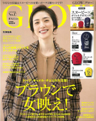 Glow Magazine Subscription (Japan) - 12 issues/yr.