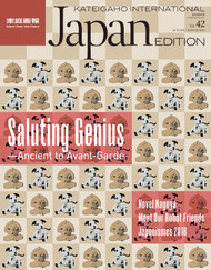 Kateigaho Magazine  (Japan) - 12 issues/yr.