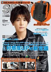 Smart Magazine  (Japan) - 12 issues/yr.