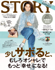 Story Magazine  (Japan) - 12 issues/yr.
