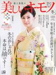 Utsukushii Beautiful kimono Magazine Subscription (Japan) - 4 issues/yr.