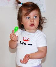 BABY TEE - ARABIC GRANDMA - TAYTA