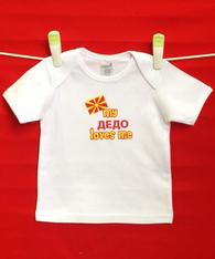 BABY TEE - MACEDONIAN GRANDFATHER - DEDO