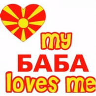 KIDS TEE - MACEDONIAN GRANDMOTHER - BABA